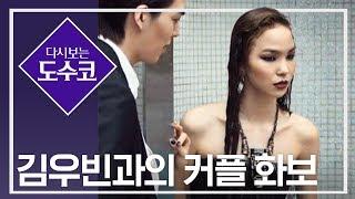 김우빈과의 커플화보 촬영중 모델들의 기싸움 [다시보는도수코2] EP.1