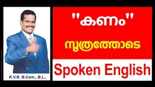Spoken English | Learn English through Malayalam | Lesson 9 | call 09789099589 (24 hours)