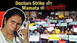 Mamata Banerjee की दादागिरी और Doctors Strike