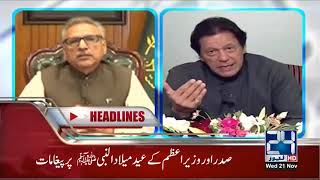 News Headlines | 11:00 AM | 21 Nov 2018 | 24 News HD