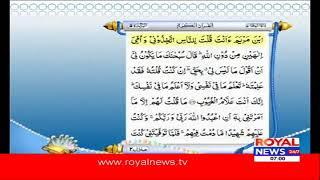 Royal News Live | Live Streaming | Headlines | Breaking News | News Updates