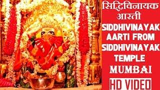 Siddhivinayak Aarti from Siddhiviniyak Temple MumbaiDeva Shri GaneshaVignharta Shree Siddhivianyak