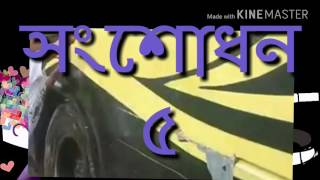 সংশোধন ৫ | বাংলা নতুন নাটক | full_HD | Songsodhon 5 | New Teleflim | 2016