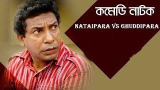 মোশারফ করিমের হাসির নাটক | Nataipara VS Ghuddipara Episode 01 | Mosharraf Karim Bangla Funny Natok