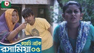 Bangla Funny Natok | Rosha Mia | EP 05 | ATM Shamsuzzaman, Chitrolekha Guho, Chanchal Chowdhury