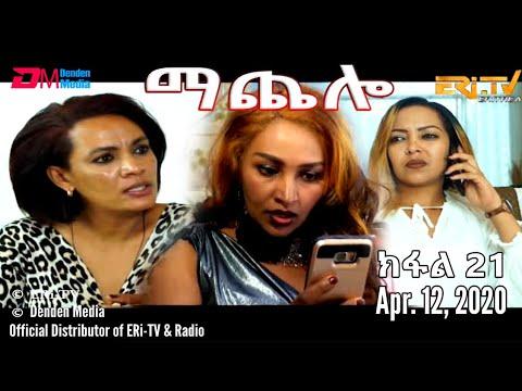 ማጨሎ ክፋል 21 MaChelo Part 21 April 12 2020 ERi TV Drama Series
