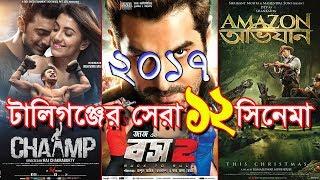 ২০১৭ সালের কলকাতার সেরা ব্যবসাসফল ১২ সিনেমা | Top 12 Success Movies in Calcutta 2017