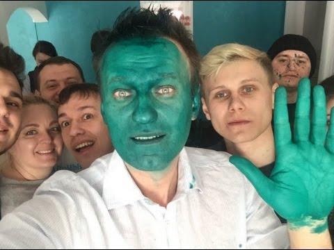 Алексей Наваль� ый и зеле� ка.