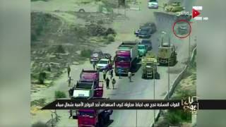 كل يوم - القوات المسلحة تنجح في احباط محاولة كبرى لاستهداف أحد الحواجز الأمنية بشمال سيناء