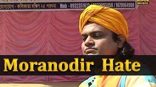 Moranodir Pare | 2016 Bengali Folk Songs | Bangla Baul Gaan | Sombhu Das | Nupur Music