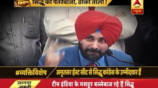 Vyakti Vishesh: Complete story of Navjot Singh Sidhu: From star cricketer to BJP and now a