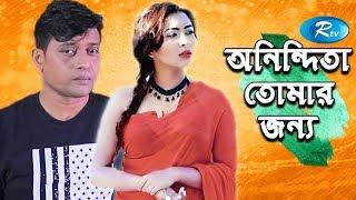 Anindita Tumar Jonno | অনিন্দিতা তোমার জন্য | Anisur Rahman Milon | Rtv Drama