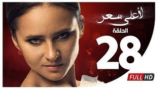 مسلسل لأعلى سعر HD - الحلقة الثامنة والعشرون | Le Aa