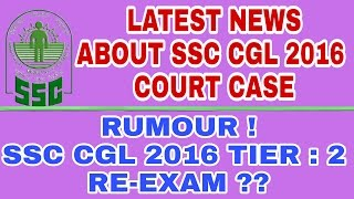 #Latest News | SSC CGL 2016 COURT CASE | SSC CGL Tier : 2 Re-exam ?? Rumour |