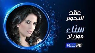 برنامج عُقد النجوم - سناء موزيان - الحلقة الثالثة والأربعون | Ao2d Elngoom - Sana Mouziane - Ep 43