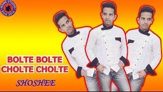 Bolte Bolte Cholte Cholte | Shoshee | বলতে যে মনে হয়, বলতে তবু দেয়না হ্নদয় কতটা তোমায়...