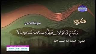 تلاوة روعة لسورة القصص للشيخ السعيد عبد الصمد الزناتي