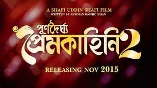 Purno Doirgho Prem Kahini 2   Motion Logo Reveal HD HD
