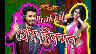 খাটি ভালোবাসা - RJ Farhan's New Bangla Prank Call - RJ Farhan Show