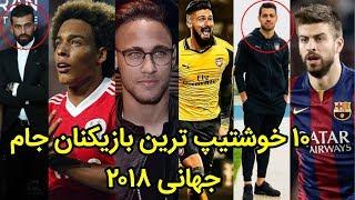 ۱۰ خوشتیپ ترین بازیکنان جام جهانی ۲۰۱۸ | باحضور دو بازیکن ایرانی