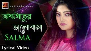 New Bangla Song | Austto Dhatu Valobasha | Salma | Official lyrical Video