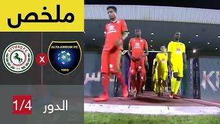ملخص مباراة الاتفاق و التعاون في ربع نهائي كأس خادم الحرمين الشريفين