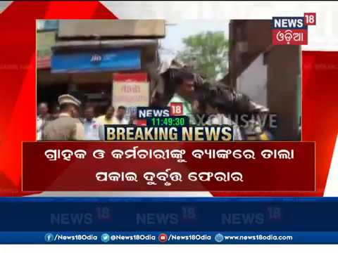 Xxx Mp4 Loot At Andhra Bank Branch In Angul News18 Odia 3gp Sex