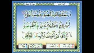 سعدالغامدي 030  - جزء 4  - ربع6- لَتُبْلَوُنَّ فِي أَمْوَالِكُمْ وَأَنْفُسِكُمْ