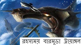 রহস্যময় বারমুডা ট্রায়াঙ্গল  || Mysterious bermuda triangle in bengali