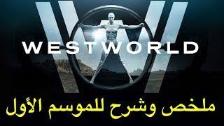 ملخص وشرح للموسم الأول WestWorld