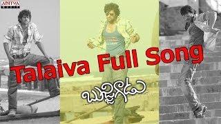 Talaiva Full Song II Bujjigadu Movie II  Prabhas, Trisha