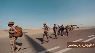وصول القوات السعودية للمشاركة في تمرين #درع_الخليج المشترك -1 #خليجنا_درع_محصن