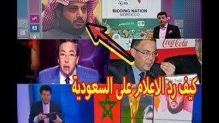 شاهد كيف رد المغرب و الاعلام العربي بقوة على السعودية بعد رفض ال الشيخ دعم ملف كاس العالم 2026
