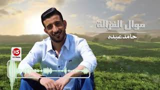 الموال ده متسمعوش غير من حامد عبده قصة الغزالة