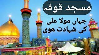 best noha 2107 Aye masjid e kufa shahdat maula ali A S
