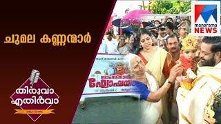Sreekirshna jayanthi celebration by CPM | Thiruva Ethirva | Manorama News
