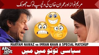 Maryam Nawaz and Imran Khan a special matchup