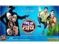 Marathi Comedian Vijay Patkar Talks About His Upcoming Flick Lau Ka Lath - Marathi News