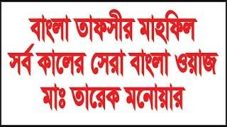 bangla waz tarek monowar 2016, tafseer mahfil