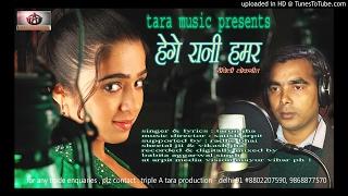 हेगे रानी हमर !! hege rani hamar !!tarun jha !! maithilee lokgeet !!music by satish arpit