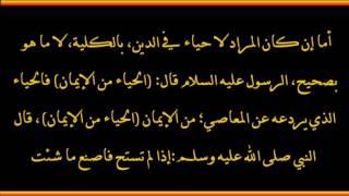 حكم قول  لا حياء في الدين - العلامة عبد العزيز بن باز رحمه الله