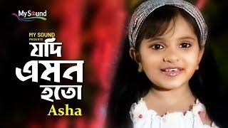 Jode Amon Hoto | Asha | Bangla Song | Mysound BD