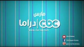 شهر السعادة علي سي بي سي دراما تعرف علي خريطة مسلسلات سي بي سي دراما لشهر مارس