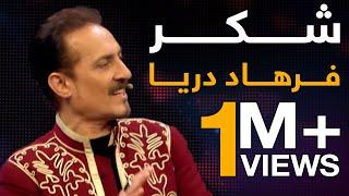 """اجرای آهنگ """"شکر"""" توسط فرهاد دریا - سلام ۱۳۹۷"""