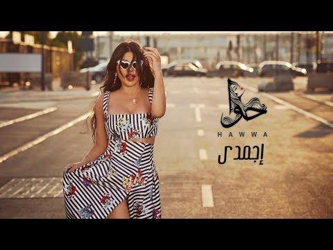 Xxx Mp4 Haifa Wehbe Egmady Official Lyric Video هيفاء وهبي اجمدي 3gp Sex