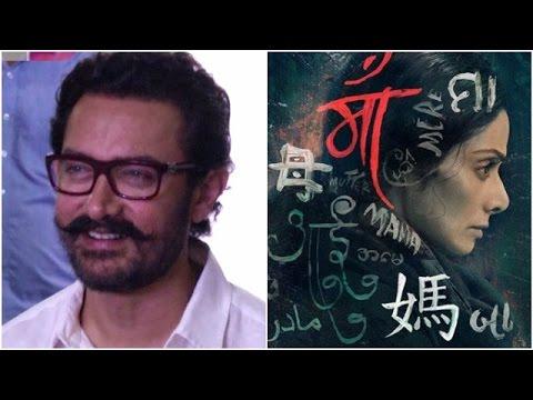 Xxx Mp4 Aamir S 52nd Birthday Bash Sridevi Reveals Mom S First Look 3gp Sex