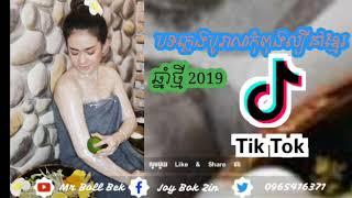 ភ្លេងបុរាណ - Pleng Boran New Version 2019 By Mr Boll Bek Ft  & Mrr Thai Thai Remix ll And Mrr Von ll