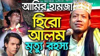 Bangla Waz Amir Hamza Waz 2019 New Waz হিরো আলমের মৃত্যু আমির হামজা হাসির নতুন ওয়াজ