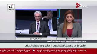"""تعقيب حسين الوائلي لـ ONLIVE حول ما الذي يمكن أن يقدمه مؤتمر """"دعم مستقبل سوريا"""" في حل الأزمة"""