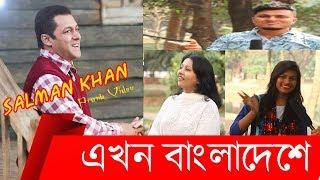New Bangla Prank Video 2018   Salman Khan এখন বাংলাদেশে (Prank Video)   interview prank   Mojar TV